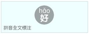 普学网 - 普通话学习网 | Useful Website | Scoop.it