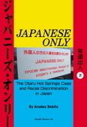 debito.org » Blog Archive » IPC: Five female Japanese students reported twice raping a Peruvian classmate in Fujinomiya, Shizuoka | Trollibre | Scoop.it