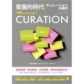 CURATION策展的時代:「串聯」的資訊革命已經開始! | Curation Times|策展時代 | Scoop.it