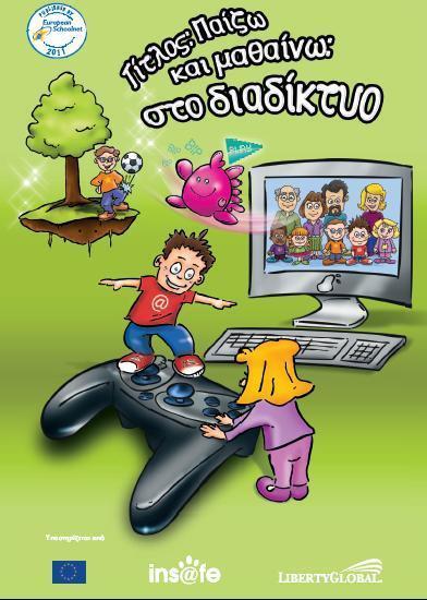 Ασφάλεια στο Διαδίκτυο: Βιβλίο Δραστηριοτήτων για παιδιά  … από  το  INSAFE  …  τώρα και στα  ελληνικά! | GRedu | Scoop.it