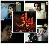 Rehaai complete ost - Hum Tv drama | All OST Original Soundtracks | Scoop.it