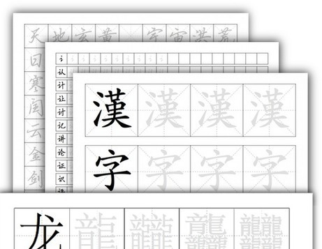 Hanzi Grids | Create Grid Templates and Worksheets for Practising Chinese | 生字詞的教材設計 | Scoop.it