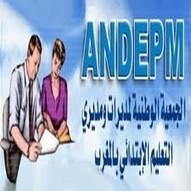 المجلس الوطني للجمعية الوطنية لمديرات ومديري التعليم بالمغرب يقر مواصلة تنفيذ برنامجه النضالي | www.jodadat.com | Scoop.it