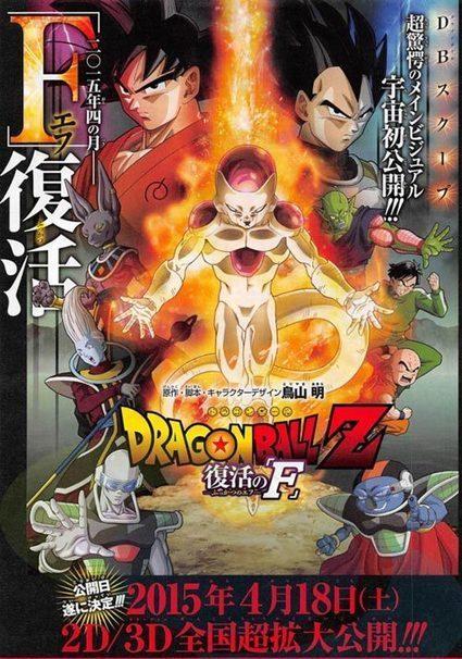 Dragon Ball Z The Movie 2015 plus d'infos sur le film | Actualité: Manga et Anime | Scoop.it