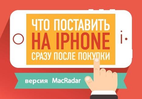 Что поставить на iPhone сразу после покупки - MacRadar | m-learning (UkrEl11) | Scoop.it