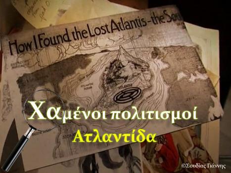 Χαμένοι πολιτισμοί Ατλαντίδα | Ε΄ & ΣΤ΄ τάξη | Scoop.it