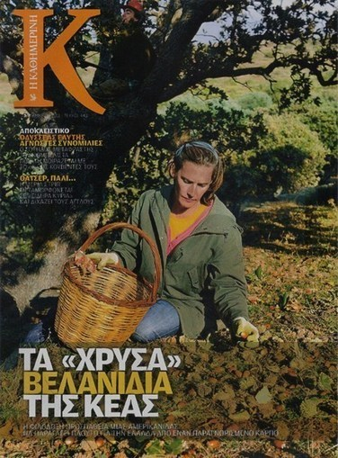 iloveACORNS | Agricultural Biodiversity | Scoop.it