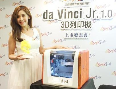 Una stampante 3D in ogni scuola elementare (cinese) | Tutto3D.com | Scoop.it