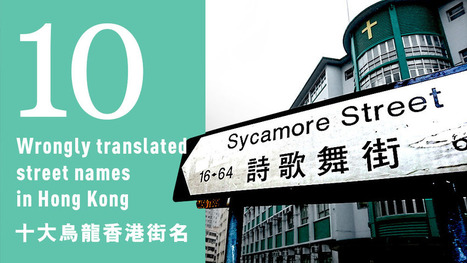 Walk in Hong Kong 活現香港|十大烏龍香港街名 | Lost in translation: 10 wrongly translated street names in Hong Kong | Notes on Interpreting | Scoop.it