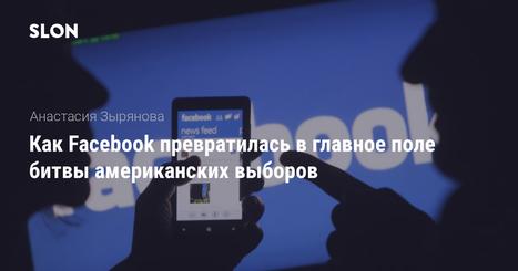 Как Facebook превратилась в главное поле битвы американских выборов | MarTech : Маркетинговые технологии | Scoop.it