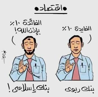 Twitter / alahmarim: ربا بعض البنوك ... | البنوك الإسلامية | Scoop.it