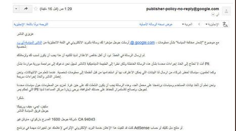 وصول رسالة الى جميع الناشرين في أدسنس وكليك Google recently sent you an email in English from | PAGEARA | Scoop.it