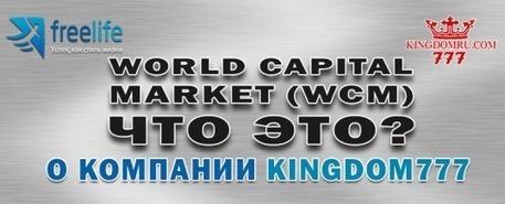 О компании Kingdom777 - World Capital Market (WCM) что это? | Kingdom777 презентация на русском. kingdom 777 маркетинг, отзывы, стратегии, видео | Kingdomru.com - Kingdom777 - Kingdomcard - WCM777 - wcm | Scoop.it