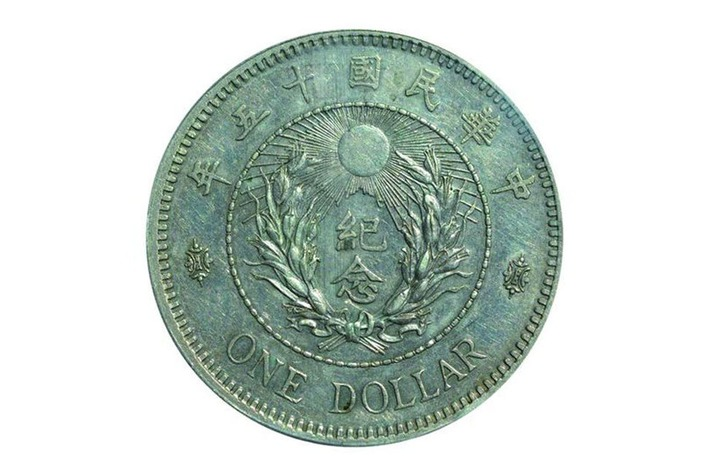 Spink China sells a 1926 Silver Dollar from the Republic of China for US$177,000 | Art Daily | Kiosque du monde : Asie | Scoop.it