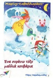 Μαρίνα Καβαλλιεράκη: «Ουράνιο τόξο μαλλιά κουβάρια» | Books and Fairytales | Scoop.it