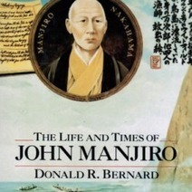 A book about John Manjiro - Review by homebuddy | Book Reviews | Scoop.it