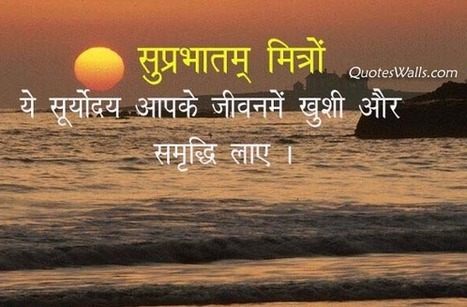Suprabhat Hindi Good Morning Quotes | Quotes Wallpapers | Scoop.it