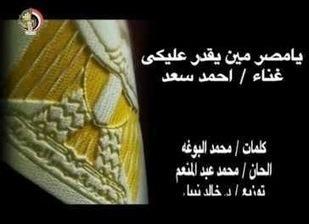 تحميل اغنية يا مصر مين يقدر عليكى احمد سعد   Entertainment   Scoop.it