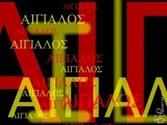 Actividades online Athenaze en Quia | EURICLEA | Scoop.it
