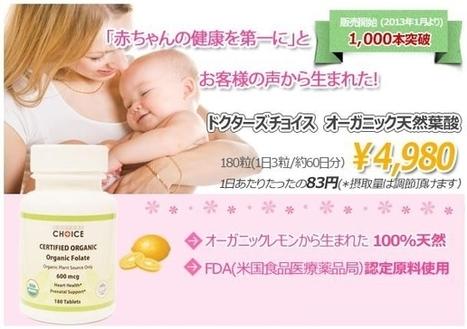 ドクターズチョイス オーガニック天然葉酸は楽天で販売していません | erika20131125 | Scoop.it