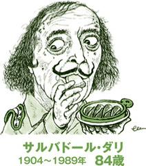 天才サルバドール・ダリの長寿を支えたオリーブ油 | Olive News Japan | Scoop.it