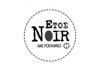 Έτος Noir για τις εκδόσεις Μεταίχμιο - CultureNow | Amalibros | Scoop.it