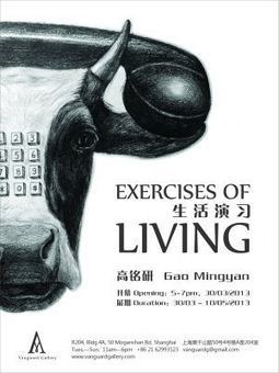 Exercises of Living   exhibition   ARTLINKART   Chinese contemporary art database   health and Fitness   Scoop.it