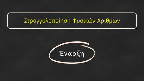 Στρογγυλοποίηση Φυσικών Αριθμών | Ε΄ & ΣΤ΄ τάξη | Scoop.it