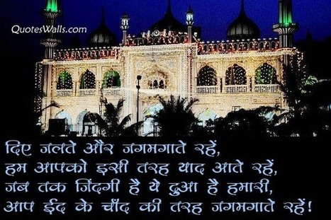Eid Ul Fiter Shayari in Hindi | Quotes Wallpapers | Scoop.it