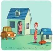 Πόσο καλά ξέρεις τα δικαιώματά σου; — Συνήγορος του παιδιού | Informatics Technology in Education | Scoop.it