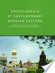 Encyclopedia of Contemporary Russian Culture | Neologisms | Scoop.it