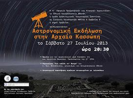 Πρέβεζα: Αστρονομική Εκδήλωση στην Αρχαία Κασσώπη | Funny (Greece) | Scoop.it