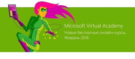 Новые бесплатные курсы виртуальной академии Microsoft Virtual Academy, февраль 2016 | Innovation in Education | Scoop.it