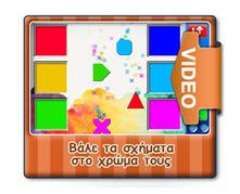 Βάλε το κάθε σχήμα στο χρώμα του – Kidmedia | Νέες τεχνολογίες και χρήση Τ.Π.Ε. στο νηπιαγωγείο | Scoop.it