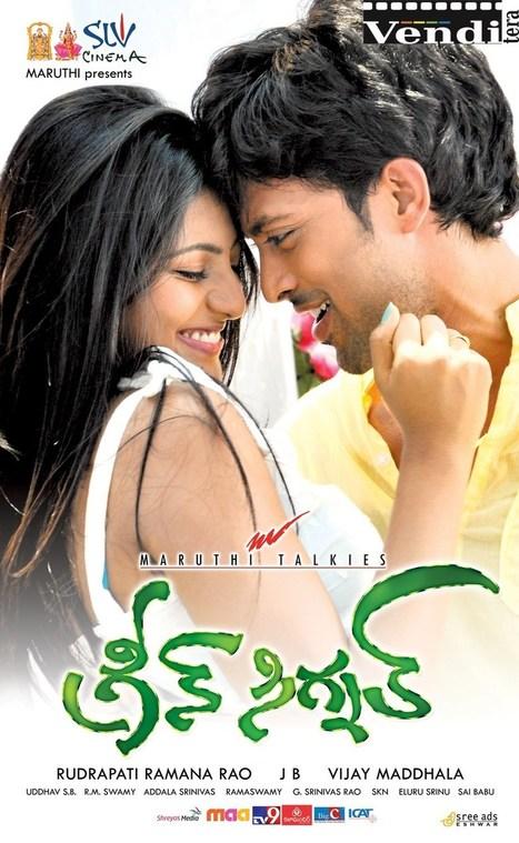 Green Signal Telugu Movie Wallpapers | Telugu Cinema News | Scoop.it