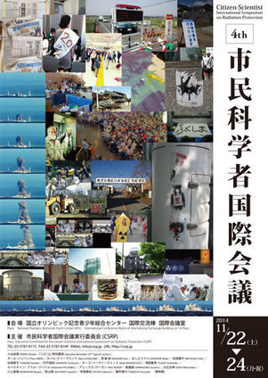 Archived videos | 第4回市民科学者国際会議 / the 4th Citizen-Scientist International Symposium on Radiation Protection | Anthropocene, Capitalocene, Chthulucene,  staying with the trouble at Fukushima | Scoop.it