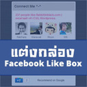 CSS : แต่งกล่อง Facebook Like Box กัน | The Power of Social Commerce | Scoop.it