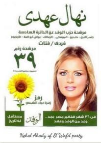 "Elections 2011 : Women in elections ""1"" | Égypt-actus | Scoop.it"
