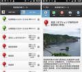 北海道中央バス、スマートフォンを活用した観光サービスの実証実験(マイナビニュース) - livedoor ニュース