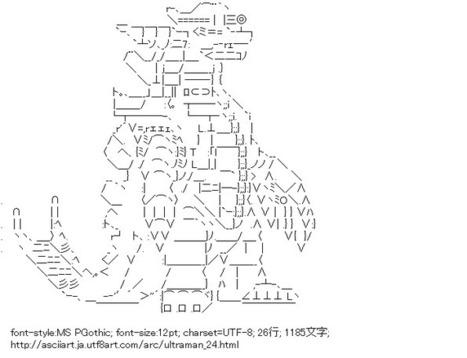 グランドキング (ウルトラマン) | ASCII Art | Scoop.it