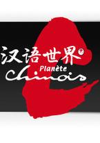 Planète Chinois | On dit quoi ? | Scoop.it