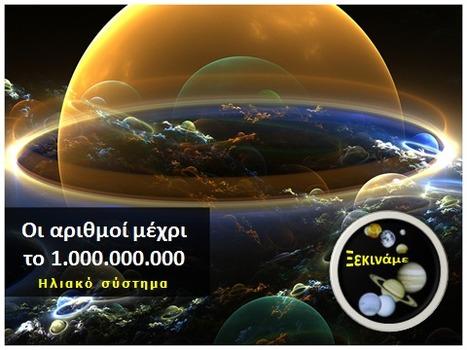 Οι αριθμοί μέχρι το 1.000.000.000   creative school work   Scoop.it