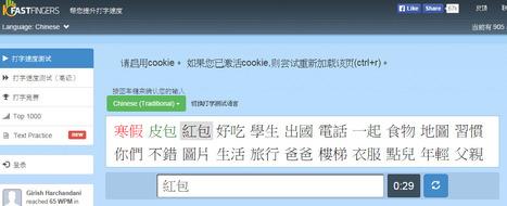 中文詞語Traditional-chinese - 10FastFingers.com | 打字練習 | Scoop.it