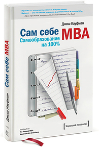 Сам себе MBA – Personal MBA Джоша Кауфмана на русском языке | Kung Fu Panda | Scoop.it