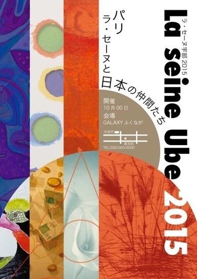 Une exposition du Groupe d'artistes La Seine à UBE Japon - Blog d'Ivan Sigg | Artistes de la Toile | Scoop.it