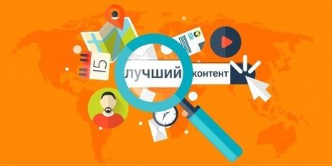 25 сервисов, позволяющих отобрать самый интересный контент из интернета | UkrEL11 | Scoop.it