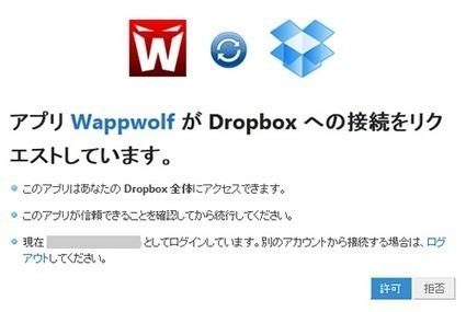 Dropbox にファイルを置くと自動で色々な処理を実行してくれる Dropbox Automator | I pod touchデジアナ手帖 | Scoop.it