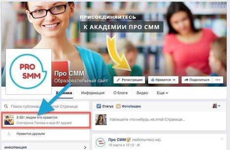 Могут ли у страницы в Фейсбук быть друзья? | Социальные сети и бизнес | Scoop.it