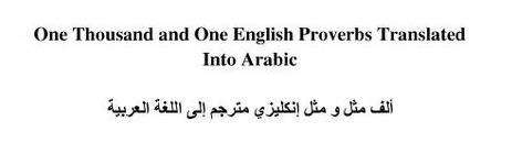 (AR) (EN) (PDF) – One Thousand and One English Proverbs Translated Into Arabic | Internet ...