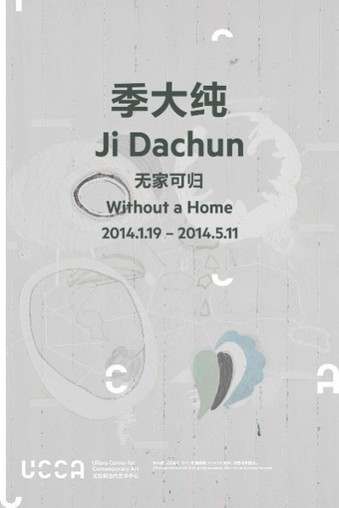 """""""Without a Home"""" explores figurative and abstract paintings by Ji Dachun at UCCA, Beijing   CAFA ART INFO   Aisthesis   Scoop.it"""